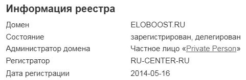 Информация о домене eloboost.ru