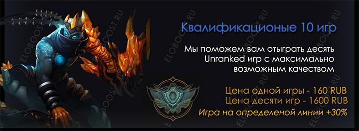 Эло буст в League of Legends от команды EloBoost.ru (прокачка ранговых игр)